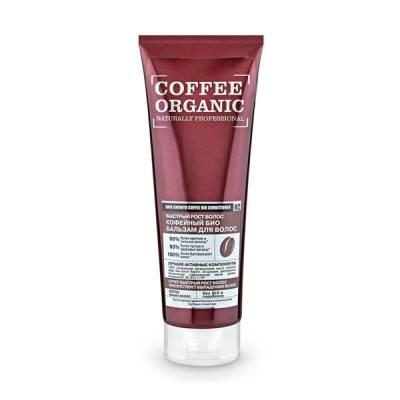Био-бальзам «Кофейный», быстрый рост волос, 250 мл