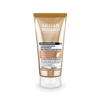 Био-маска для волос «Аргановая», роскошный блеск, 200 мл