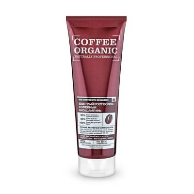 Био-шампунь «Кофейный», быстрый рост волос, 250 мл