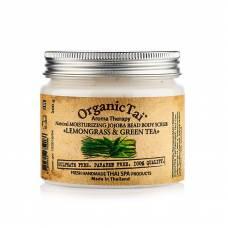 Натуральный увлажняющий скраб для тела с гранулами жожоба, лемонграсс и зеленый чайр